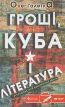 Книга Гроші, Куба і література