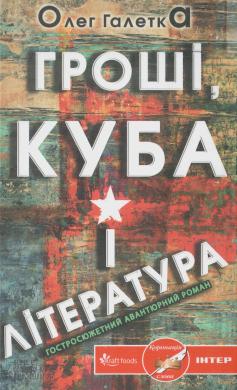 Гроші, Куба і література - фото книги