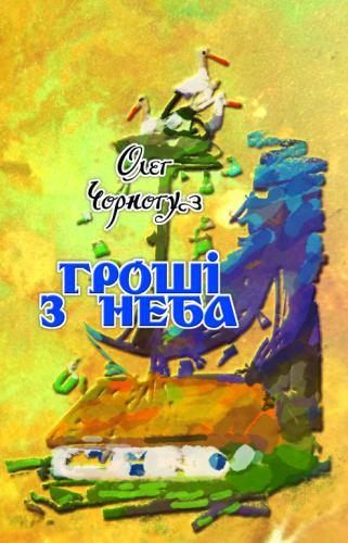 Книга Гроші з неба