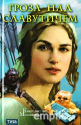 Гроза над Славутичем - фото обкладинки книги