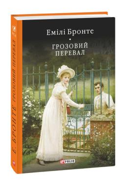Грозовий перевал - фото книги
