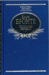 Грозовий Перевал - фото обкладинки книги