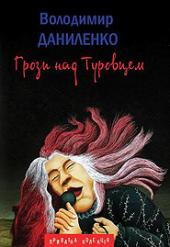 Грози над Туровцем - фото обкладинки книги