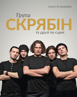 Група Скрябін та друзі по сцені - фото книги