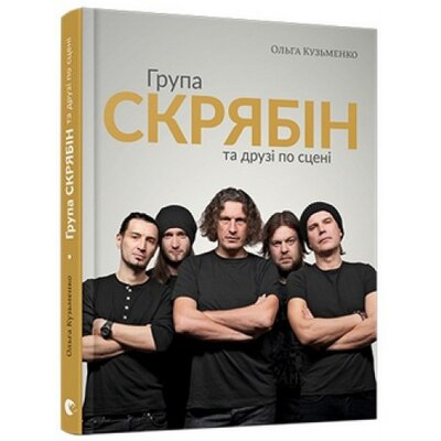 Книга Група Скрябін та друзі по сцені
