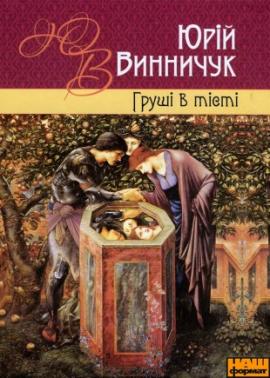 Книга Груші в тісті