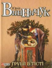 Груші в тісті - фото обкладинки книги