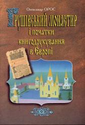 Грушівський монастир і початки книгодрукування в Європі - фото обкладинки книги