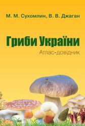 Гриби України. Атлас-довідник, 2-е видання - фото обкладинки книги