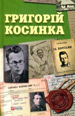Григорій Косинка - фото книги