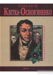Григорiй Квiтка-Основ'яненко - фото обкладинки книги