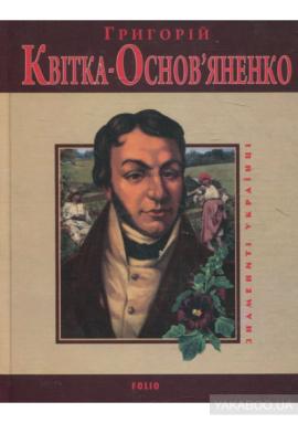 Григорiй Квiтка-Основ'яненко - фото книги