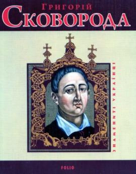 Книга Григорій СКОВОРОДА