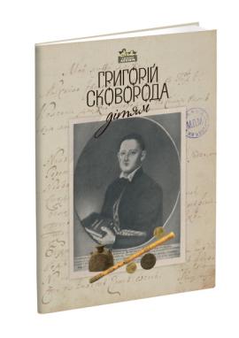 Григорій Сковорода  дітям - фото книги