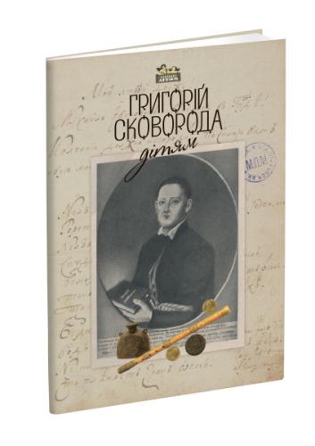 Книга Григорій Сковорода  дітям