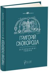 Григорій Сковорода. Літературні твори - фото обкладинки книги