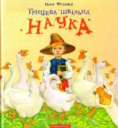 Грицева шкільна наука - фото обкладинки книги