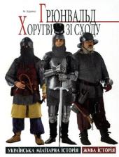 Грюнвальд: хоругви зі сходу - фото обкладинки книги