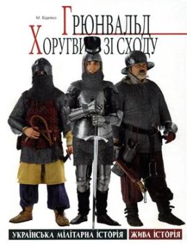 Грюнвальд: хоругви зі сходу - фото книги