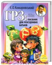 ГРЗ: Посібник для розсудливих батьків - фото обкладинки книги