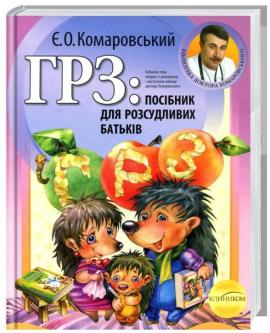 ГРЗ: Посібник для розсудливих батьків - фото книги
