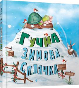 Гучна зимова сплячка - фото книги