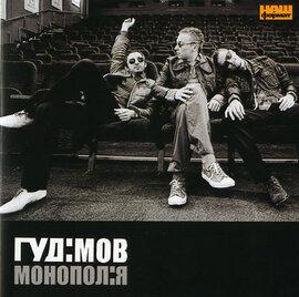 """Гудімов """"Монополія"""" - фото книги"""