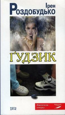 Книга Гудзик