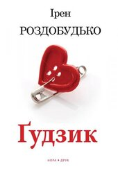 Ґудзик - фото обкладинки книги