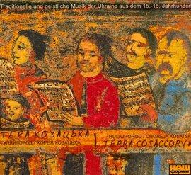 Гуляйгород/ Хорея Козацька Терра козакорум (Terra cosaccorum) - фото книги
