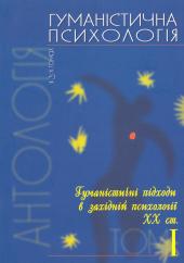 Гуманістична психологія - фото обкладинки книги