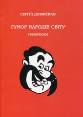 Гумор народів світу - фото обкладинки книги