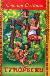 Гуморески - фото обкладинки книги