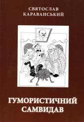 Гумористичний самвидав - фото обкладинки книги