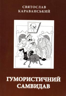 Гумористичний самвидав - фото книги