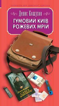 Книга Гумовий Київ рожевих мрій
