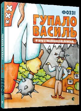 Гупало Василь - фото книги