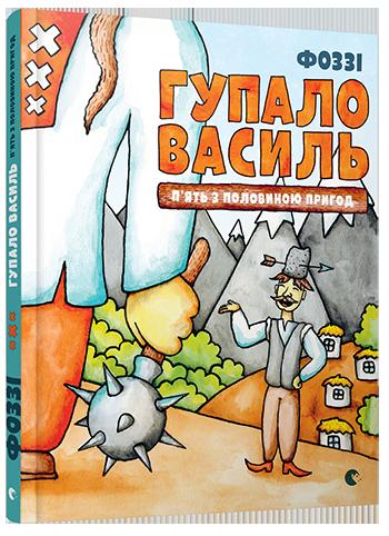 Книга Гупало Василь