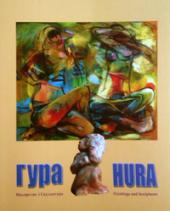 Гура. Малярство і Скульптура (укр. та анг.) - фото обкладинки книги
