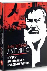 Ґуру вільних радикалів - фото обкладинки книги