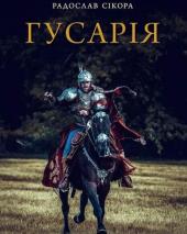 Гусарія. Гордість польського війська - фото обкладинки книги
