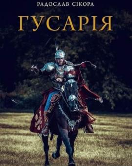 Гусарія. Гордість польського війська - фото книги
