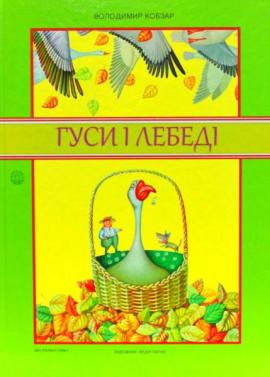 Книга Гуси і лебеді та про велике зелене дерево