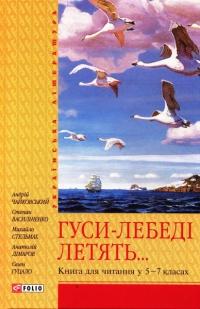 Гуси-лебеді летять. Книга для читання у 5-7 класах - фото книги