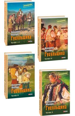 Гуцульщина в 5 частинах - фото книги