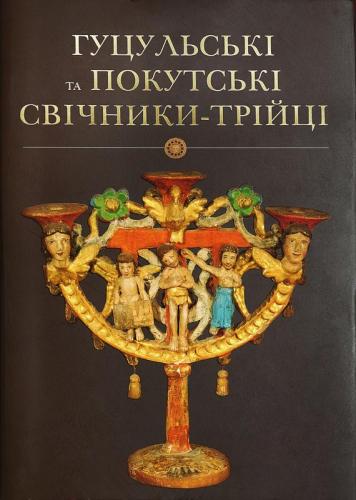 Книга Гуцульські та покутські свічники-трійці