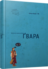 Ґвара. Автентична Львівська Абетка - фото обкладинки книги