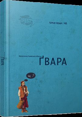 Ґвара. Автентична Львівська Абетка - фото книги