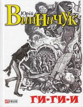 Книга Ги-ги-и