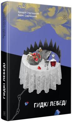 Гидкі лебеді - фото книги